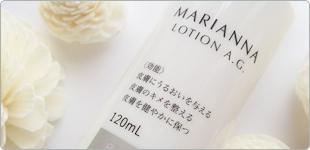 マリアンナ化粧品取扱店